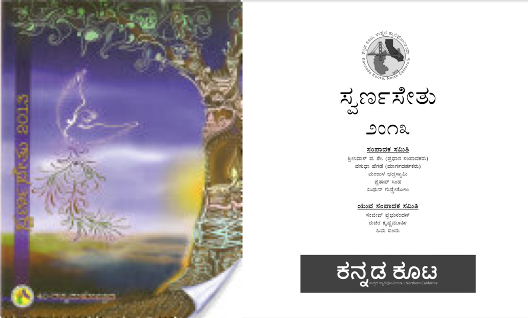 Swarnasetu2013-Coverpage