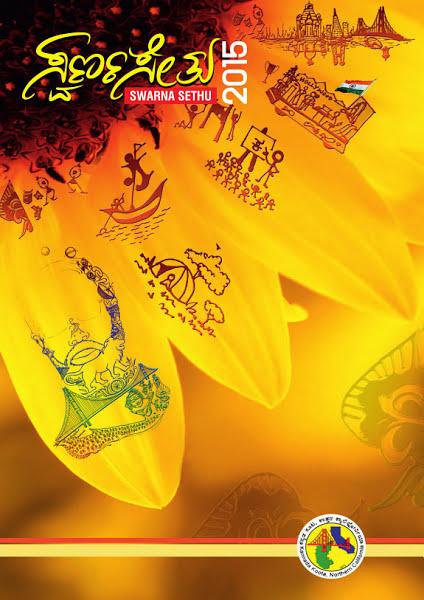 Swarnasetu2015-Coverpage