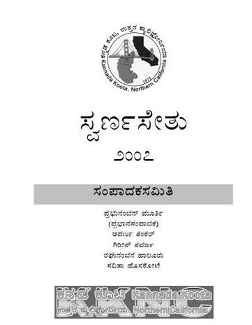 Swarnasetu2007-Coverpage